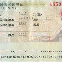 Demander un visa pour la Chine